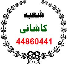 قالیشویی شربت اوغلی در کاشانی