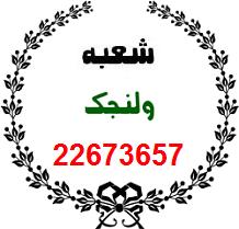 قالیشویی شربت اوغلی در ولنجک